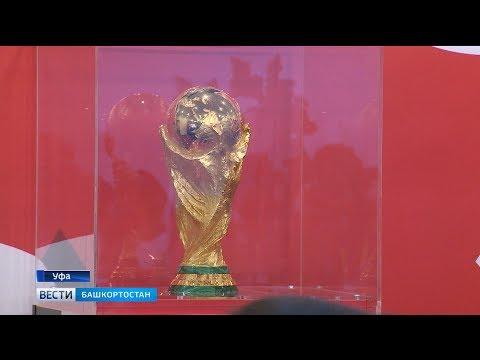 Уфимцы и гости столицы увидели Кубок чемпионата мира ФИФА