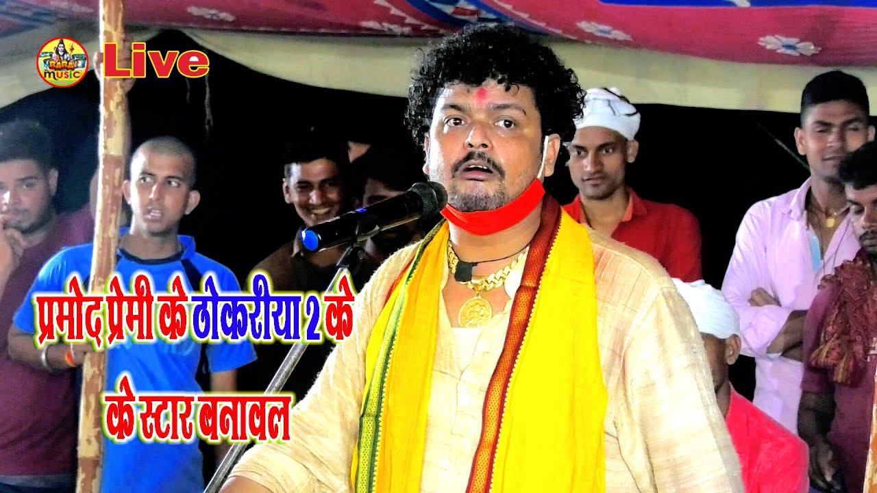 #Pramod Premi के ठोकरियाय 2 कवन star बनाया !! उनकी बहन की 'शादी क्या हुवा !! अभियंता के न्यू विडियो