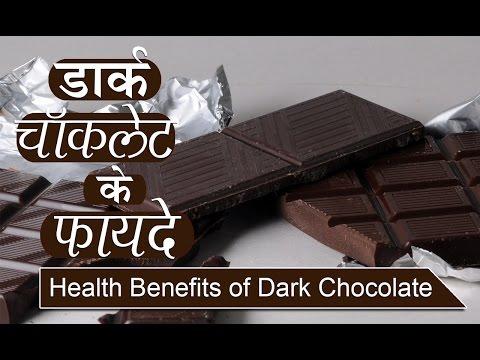 डार्क चॉकलेट के फ़ायदे | Health Benefits of Dark Chocolate for BP & Cancer  in Hindi