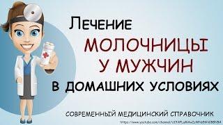 Лечение молочницы у мужчин народными средствами. Как лечить молочницу у мужчин.(В нашем коротком видеоролике вы узнаете как лечить лечить молочницу у мужчин народными средствами. Народно..., 2015-03-10T17:47:17.000Z)
