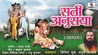 Sati Anusaya Full Movie | Hindi Bhakti Movies | Sati Ansuya Katha | Hindi Devotional Movies
