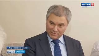 Вячеслав Володин находится с рабочим визитом в Саратовской области