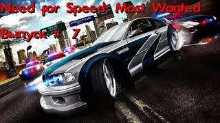 Need for Speed: Most Wanted.Выпуск № 7.