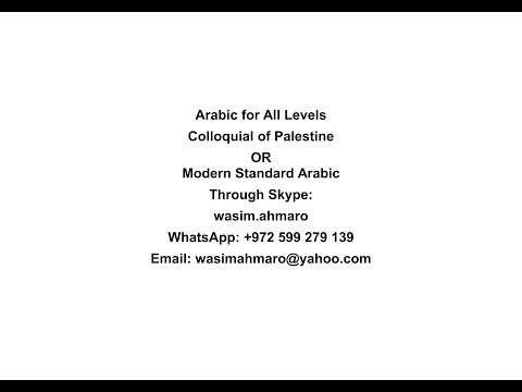Arabic of Palestine - Advanced Level - Unit 1 - Lesson 1 درو