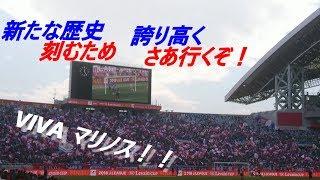 20181027 横浜F・マリノス チャント ルヴァンカップ決勝での「オレオレ...