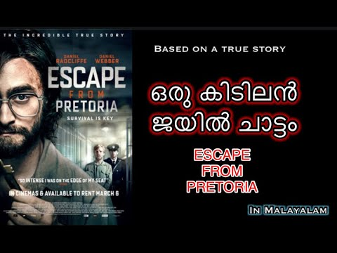 Download Escape from Pretoria Explain in Malayalam   Full Movie Malayalam Explanation
