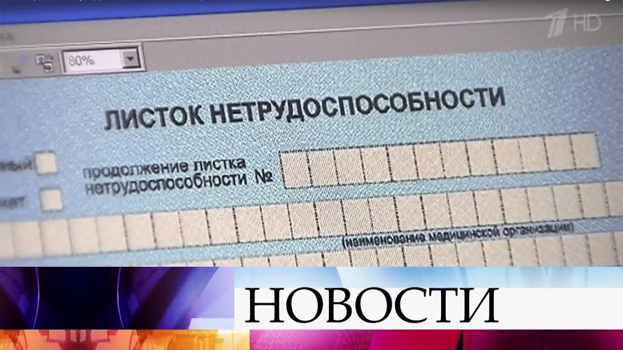 Официальное оформление больничного листа регулируется в соответствии с приказом минздравсоцразвития рф от 29. 06. 2011 n 624н