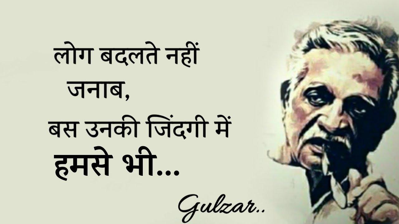 छीन लू...तुझे दुनिया से | Gulzar Shayari | Best Gulzar Poetry | Shayari In Hindi | Shayari