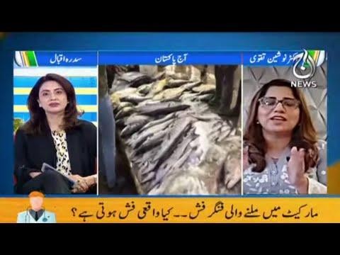 Kon Kon Say Mahinay Main Machli Nahi khaani Chaiye?   Aaj Pakistan with Sidra Iqbal   Aaj News
