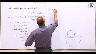 مادة الرياضيات للصف السادس الاعدادي : التطبيقات العملية على النهايات الجزء الثالث