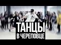 Танцы в Череповце группы Михаила Забарющего DJ KAN Танцуй со мной mp3