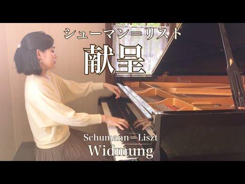 シューマン=リスト 献呈 Schumann=Liszt Widmung 野上真梨子 Mariko Nogami