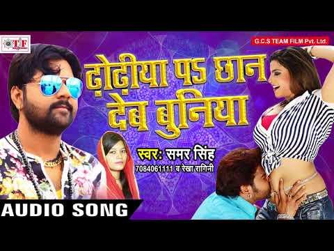 Samar Singh का सबसे हिट गाना | Dhodhiya Pa Chhan Deb Buniya | Hit Bhojpuri Song 2017