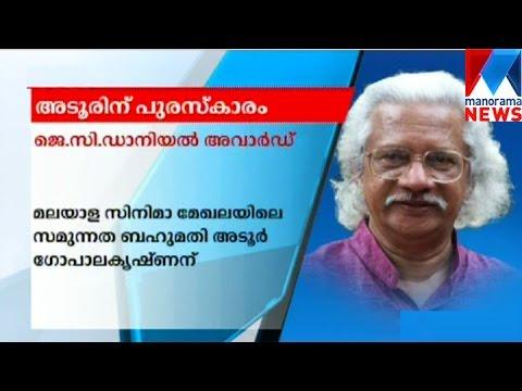 JC Daniel Award for Adoor Gopalakrishnan  | Manorama News
