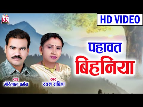 Cg song-Pahawat bihna- Gorelal barman- new hit Chhattisgarhi geet -video HD 2017