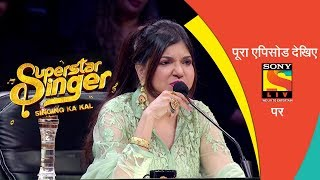 Superstar Singer | Ep 20 | Ganpati Special | 1st September, 2019