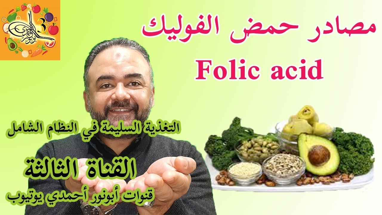 الاغذية التي تحتوي على حمض الفوليك في فيتا ب أبونورأحمدي Folic Rich Foods List Youtube