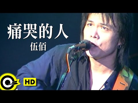 Wu Bai & China Blue (slow songs)