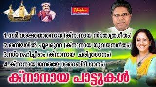 Sarvashaktha thathanaya # Knanaya Pattukal # Christian Devotional Songs Malayalam