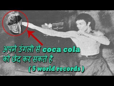 bruce lee की 5 world records जो कोई जिंदगी मैं तोर नहीं सकता