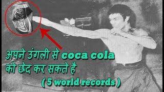 bruce lee की 5 world records जो को�...
