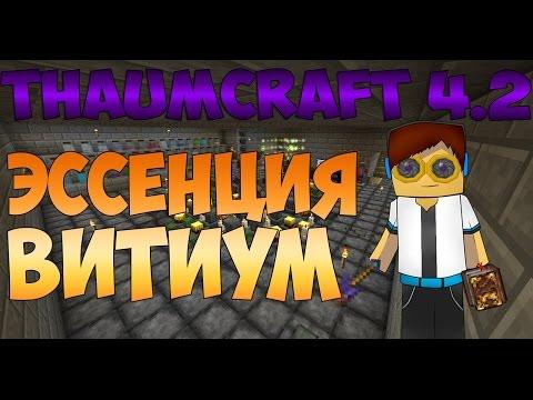 видео: thaumcraft 4.2 - КАК ПОЛУЧИТЬ ЭССЕНЦИЮ vitium
