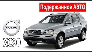 Second Test Volvo XC90