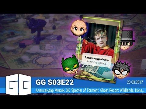 GGS03E22 - Александар Микиќ и неговата колекција на друштвени игри, Shovel Knight, Ghost Recon...