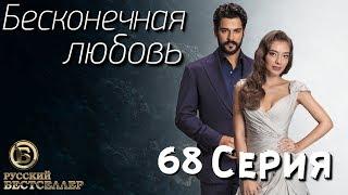 Бесконечная Любовь (Kara Sevda) 68 Серия. Дубляж HD1080