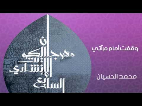محمد الحسيان - وقفت أمام مرآتي (النسخة الأصلية)