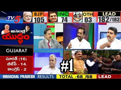 BJP-Congress Debate #1 | Gujarat, Himachal Pradesh Election Results 2017 | TV5 News