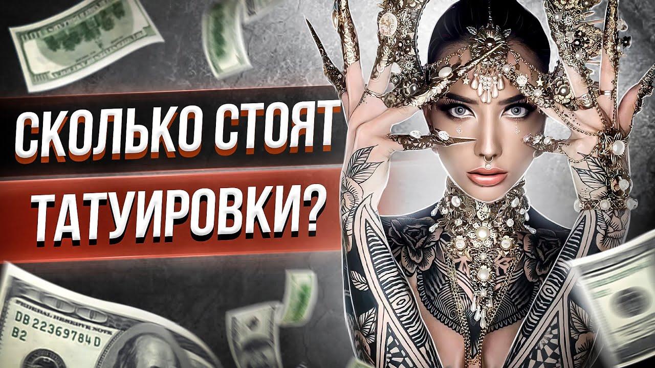 Сколько стоят татуировки?! Допрашиваем посетителей Московской Тату Конвенции! Баски о тату