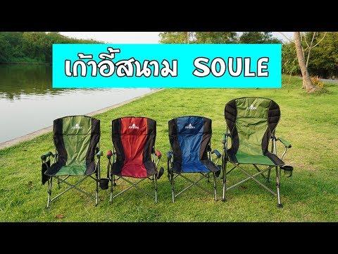 เก้าอี้สนาม Soule รับน้ำหนักได้ 150 กก. l อุปกรณ์ตั้งแคมป์ อุปกรณ์เดินป่า l ของใหม่สำหรับการตั้งแคมป์