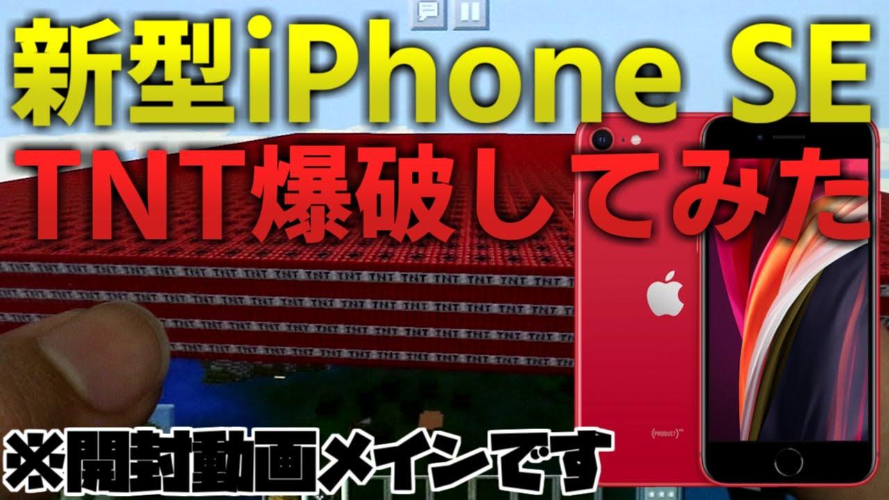 【新型iPhone SE】スペック高いらしいのでTNT爆破してみたwww【開封動画】
