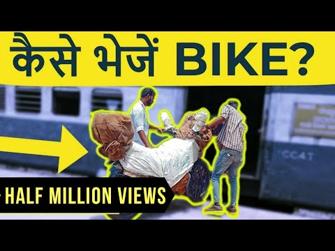 🚂ट्रेन में BIKE भेजने का तरीका   Booking Bike / Luggage Parcel In Indian Railways   Tutorial Hindi