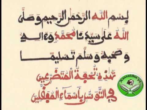 khassida touhfatou