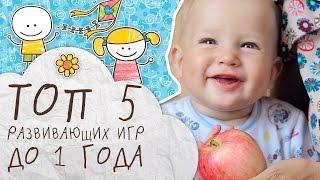 видео Развивающие игрушки для 5 месячного ребенка