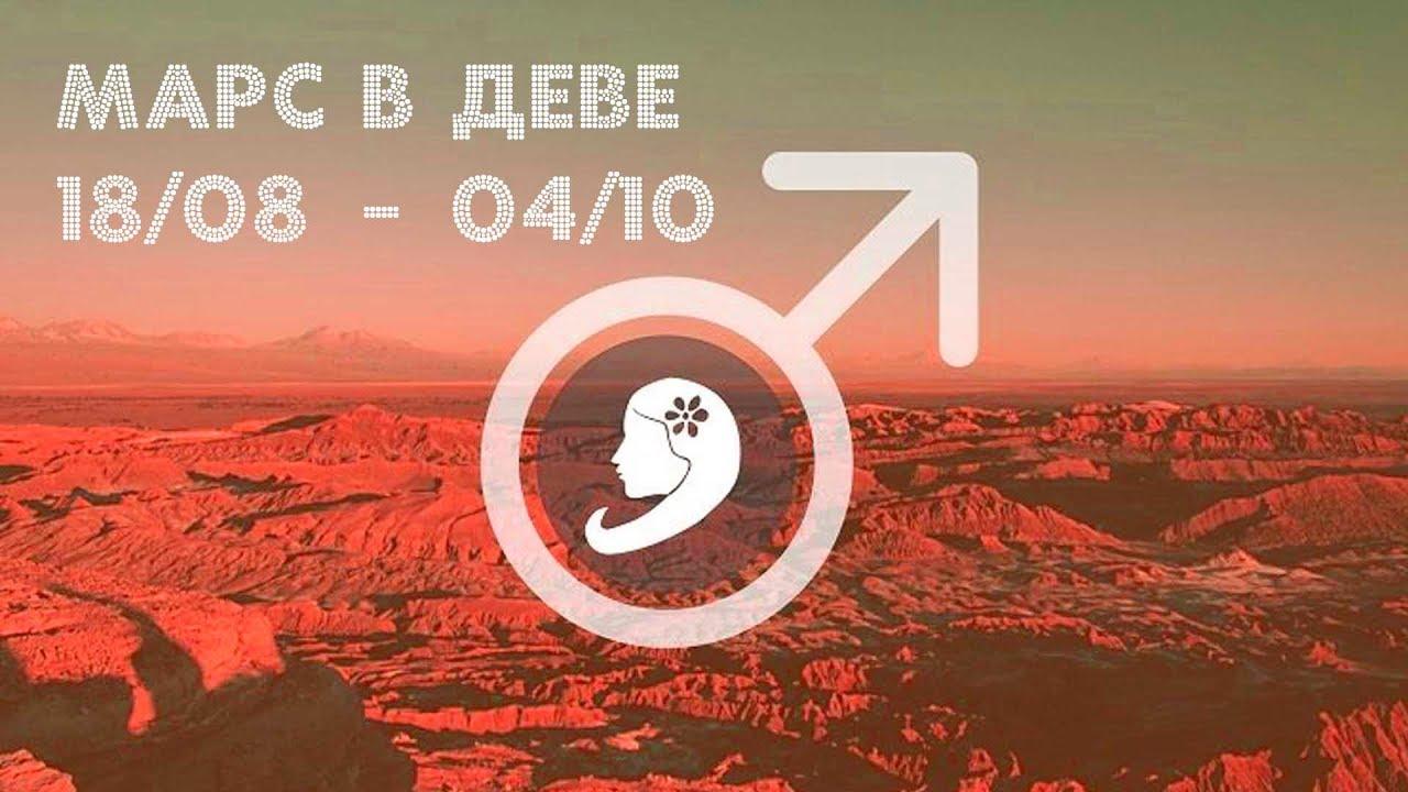 Марс в Деве с 18 августа по 3 октября 2019 года / Смена энергий активности