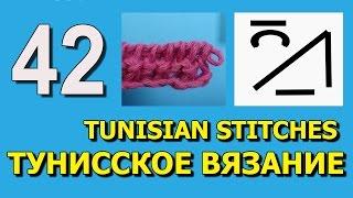 Тунисское вязание   Обозначения Урок вязания 42