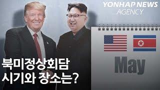 북미정상회담 언제 어디서?