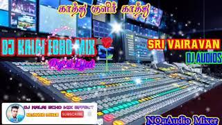 Kaathu kulir kaathu echo mix effect song 💫🌟✨ amplifier digital song 🎶💙💓 use headphone 🎧$&$$