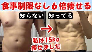 ダイエットはコレで6倍痩せる!体脂肪16.4%も減って筋肉は残る【痩せない|減らない|おすすめ|効果】体重を減らす方法