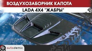 Воздухозаборник капота LADA 4x4 Жабры. Видеообзор.