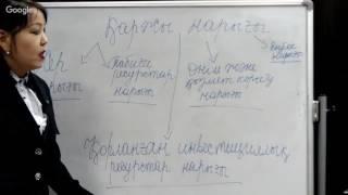 Қаржы. Қаржы нарығы және делдалдар (дәріс)  аға оқытушы Нурымбетова Б.И