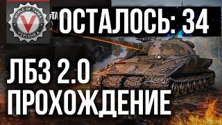 World of Tanks. Обратный отсчет ЛБЗ с отличием: 34...
