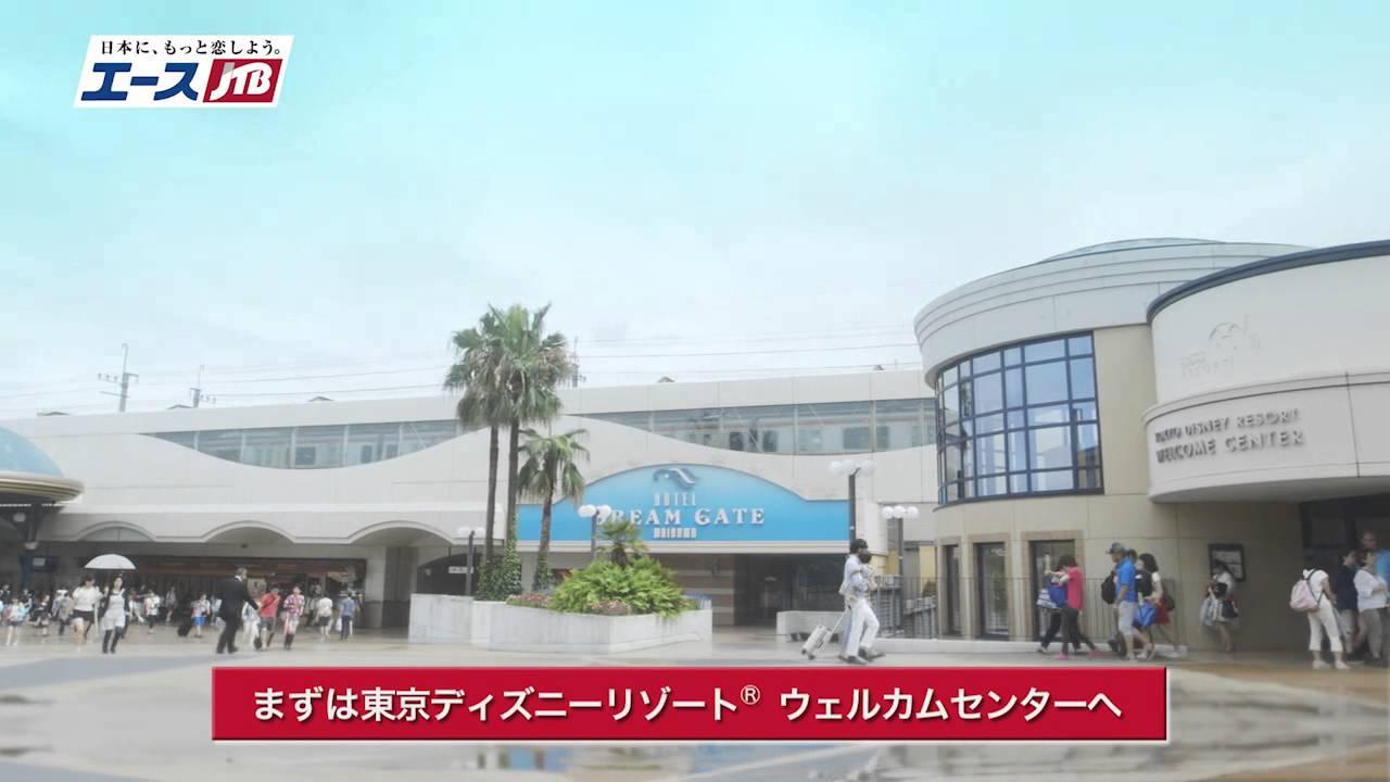 おすすめモデルコース新幹線利用編」 東京ディズニーリゾート®への旅