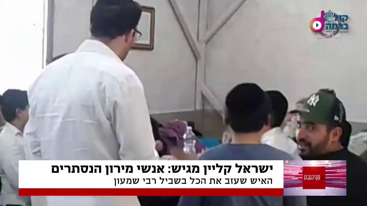 ישראל קליין  - צדיקי מירון | מהדורת סוף השבוע יא אייר