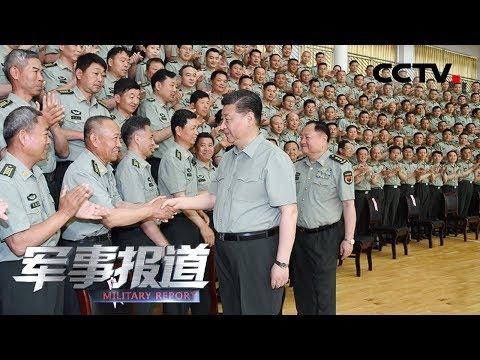 《军事报道》 习近平在视察陆军步兵学院时强调 全面提高办学育人水平 为强军事业提供有力人才支持 20190521   CCTV军事