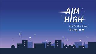 [Aim High Conference] 집회를 빛내실 목사님들을 소개합니다!!
