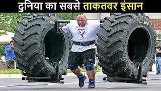 दुनिया के सबसे ताकतवर इंसान | Strongest people on earth [Hindi/Urdu]